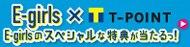 E-girls×Tポイントキャンペーン
