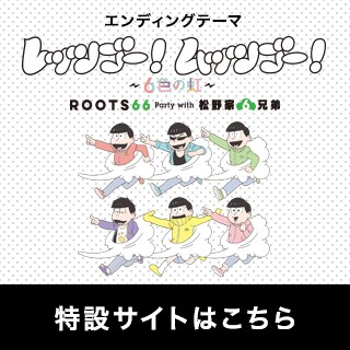 ROOTS66 Party with 松野家6兄弟 特設サイト