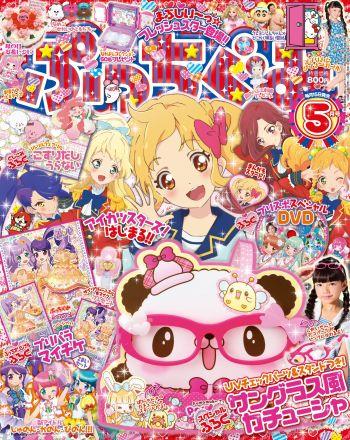 『ぷっちぐみ』2016年5月号