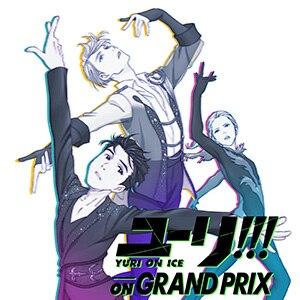 ユーリ!!! on GRAND PRIX-原画展-