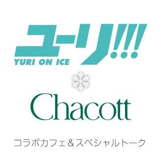 『ユーリ!!! on ICE』×Chacotto コラボカフェ&スペシャルトーク