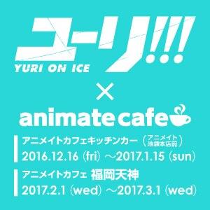 『ユーリ!!! on ICE』×アニメイトカフェ