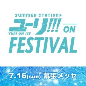 ユーリ!!! FESTIVAL