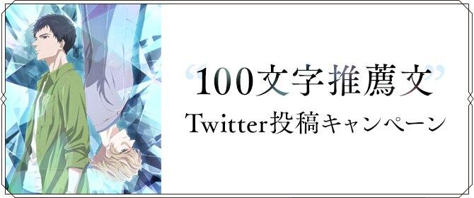 100文字推薦文 Twitter投稿キャンペーン