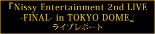 Nissy Entertainment 2nd LIVE -FINAL- in TOKYO DOME』ライブレポート