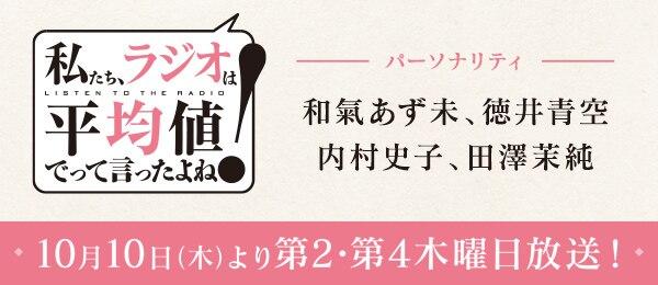 私たち、ラジオは平均値でって言ったよね!パーソナリティ:和氣あず未、徳井青空、内村史子、田澤茉純 10月10日(木)より第2・第4木曜日放送!
