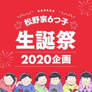 松野家6つ子生誕祭2020企画