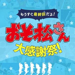 もうすぐ最終回だよ!おそ松さん大感謝祭!