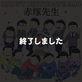 HAPPY BIRTHDAY!!9.14 赤塚先生