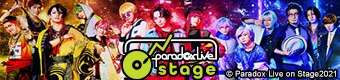 paradox Live stage(パラステ)