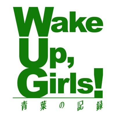 Wake Up, Girls! 青葉の記録