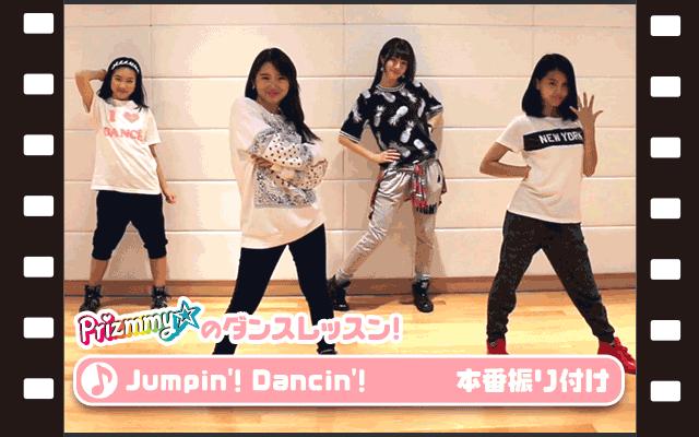 ダン・ダン・ステップ Prizmmy☆「Jumpin'! Dancin'!」