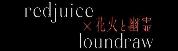 redjuice×loundraw 映画「サマーゴースト」特別展 花火と幽霊