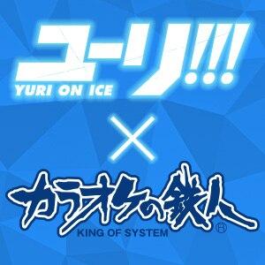 『ユーリ!!! on ICE』×カラオケの鉄人