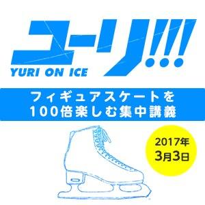 ユーリ!!!on ICE~フィギュアスケートを100倍楽しむ集中講義~